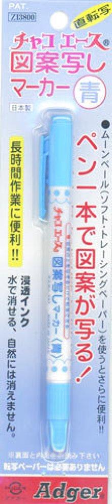 他の写真1: ★チャコエース 図案写しマーカー 水色 浸透インク★